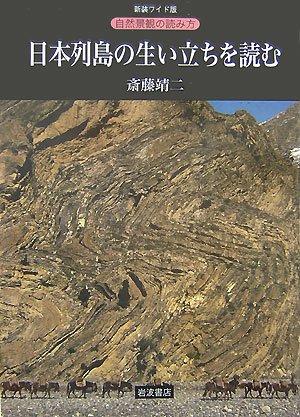 日本列島の生い立ちを読む (新装ワイド版 自然景観の読み方)の詳細を見る