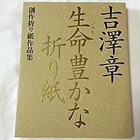 生命豊かな折り紙―創作折り紙作品集