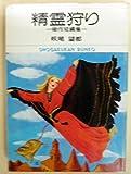 精霊狩り―傑作短編集 (小学館文庫 (713))
