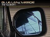 ドアミラーブルーレンズ ミツビシ ミニキャブ U61・62系 助手席アンダーミラー無し車用