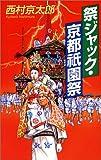 祭ジャック・京都祇園祭