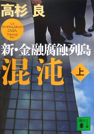 混沌 新・金融腐蝕列島<上> (講談社文庫)
