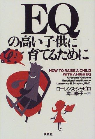 EQの高い子供に育てるためにの詳細を見る