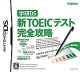「新TOEIC 完全攻略」の画像