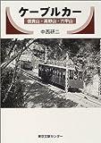 ケーブルカー―信貴山・高野山・六甲山