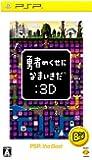 勇者のくせになまいきだ:3D PSP the Best
