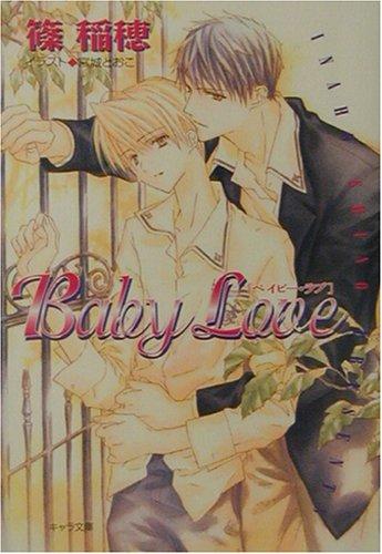 Baby Love (キャラ文庫)の詳細を見る