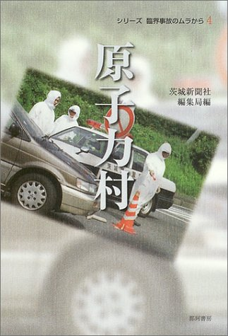 原子力村 (シリーズ臨界事故のムラから)