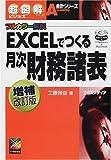 超図解ビジネス EXCELでつくる月次財務諸表 (超図解ビジネス会計シリーズ)