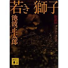 新装版 若き獅子 (講談社文庫)