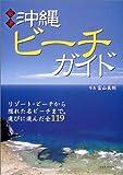 厳選沖縄ビーチガイド—リゾート・ビーチから隠れた名ビーチまで。選びに選んだ全119 (洋泉社MOOK)