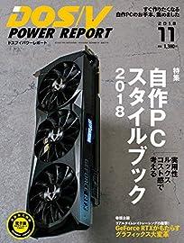 [特集 自作PCスタイルブック2018]DOS/V POWER REPORT 2018年11月号