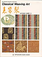 表装裂〈2〉 (JAPANESE DESIGNS & PATTERNS)