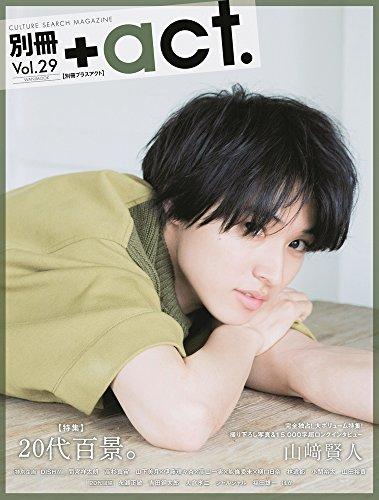 別冊+act. Vol.29 (ワニムックシリーズ238)