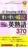 すいすい暗記―Groupingで丸覚え!中学&高校入試 英熟語370
