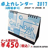 MATSUMURA 卓上カレンダー 2017 4月始まり 1冊 ダブルリング h90261