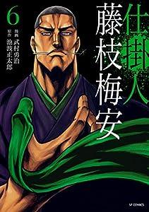 仕掛人 藤枝梅安 (6) (SPコミックス)