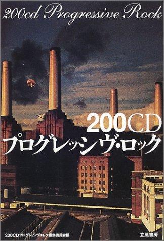 200CDプログレッシヴ・ロックの詳細を見る