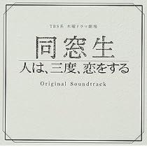 TBS系 木曜ドラマ劇場「同窓生~人は、三度、恋をする~」オリジナル・サウンドトラック