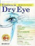 Frontiers in Dry Eye Vol.14 No.1(201―涙液から見たオキュラーサーフェス