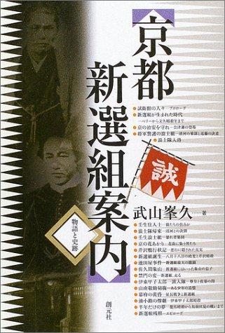 京都新選組案内―物語と史跡の詳細を見る