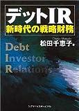 デットIR―新時代の戦略財務