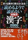 きっと誰かに教えたくなる読めるようで読めない超難読漢字2000 (コスモ文庫)