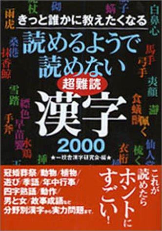 戦ぐ‥‥集く‥‥これは読めない!?簡単な字なのに意外と読めない漢字ランキング