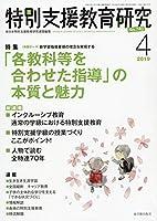 特別支援教育研究 2019年 04 月号 [雑誌]
