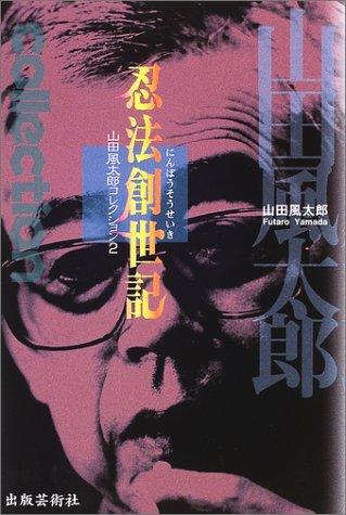 忍法創世記 (山田風太郎コレクション)の詳細を見る