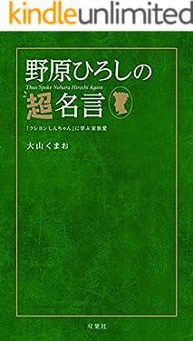 野原ひろしの超名言 『クレヨンしんちゃん』に学ぶ家族愛 野原ひろしの名言