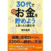 30代で「そろそろお金を貯めよう」と思ったら読む本 (PHP文庫)