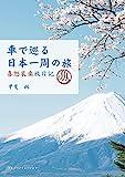 車で巡る 日本一周の旅―喜怒哀楽旅日記―