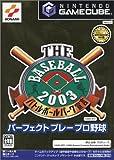 THE BASEBALL2003 バトルボールパーク宣言 パーフェクトプレイプロ野球 (GameCube)