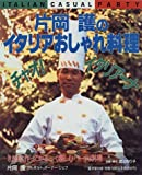 片岡護のイタリアおしゃれ料理―きままに作ってかる~く楽しむパーティ料理