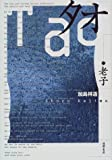 タオ―老子