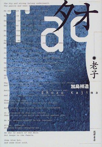 タオ—老子