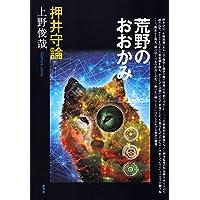 Amazon.co.jp: 上野俊哉: 本