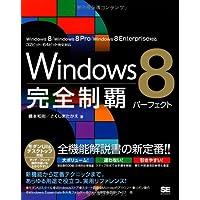 Windows 8完全制覇パーフェクト
