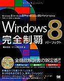Windows 8完全制覇パーフェクト [大型本] / 橋本 和則, さくしま たかえ (著); 翔泳社 (刊)