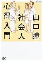 社会人心得入門 (講談社プラスアルファ文庫)
