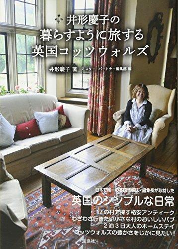 井形慶子の暮らすように旅する英国コッツウォルズの詳細を見る