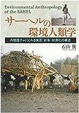サーヘルの環境人類学: 内陸国チャドにみる貧困・紛争・砂漠化の構造