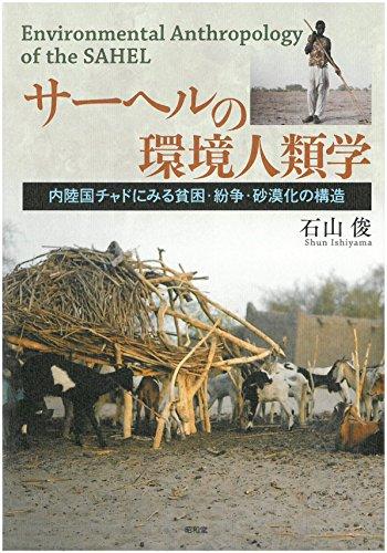 サーヘルの環境人類学: 内陸国チャドにみる貧困・紛争・砂漠化...