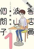 書店員 波山個間子(1)【期間限定 無料お試し版】 (it COMICS)