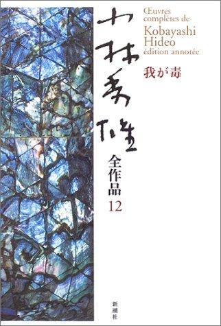 小林秀雄全作品〈12〉我が毒の詳細を見る