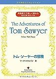 The Adventures of Tom Sawyer トム・ソーヤーの冒険 (ゴマ英語文庫セレクション)