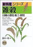 雑穀―11種の栽培・加工・利用 (新特産シリーズ)