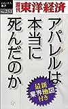 アパレルは本当に死んだのか―週刊東洋経済eビジネス新書No.251