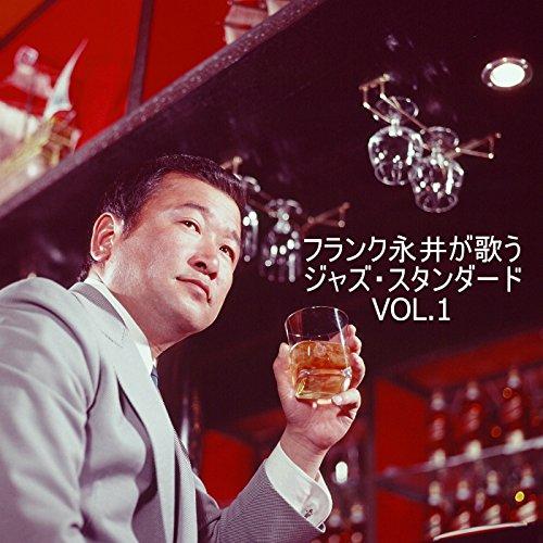 フランク永井が歌う ジャズ・スタンダード VOL.1